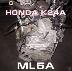 АКПП Honda K24A Контрактная | Установка, Гарантия, Кредит