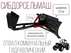 Отвал коммунальный гидроповоротный для МТЗ-82(80)