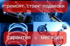 Ремонт Подвески, Стоек и Амортизаторов , диагностика