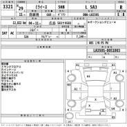 Перевод аукционного листа Японии