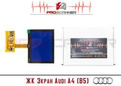 ЖК дисплей приборной панели Audi A4 B5, TT