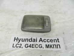 Светильник салона Hyundai Accent Hyundai Accent 2005