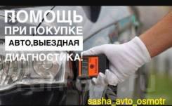 Помощь в покупке авто! Подбор автомобилей(профессиональное оборудование