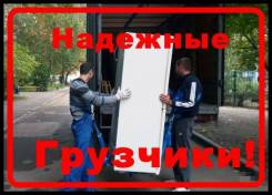 Услуги грузчиков/разнорабочих / переезды/грузоперевозки / вывоз мусора