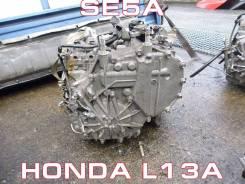 АКПП Honda L13A Контрактная   Установка, Гарантия, Кредит