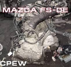 АКПП Mazda FS-DE Контрактная   Установка, Гарантия, Кредит