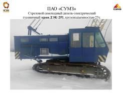 """ПАО """"СУМЗ"""" Реализует кран ДЭК-251 1978 года выпуска."""