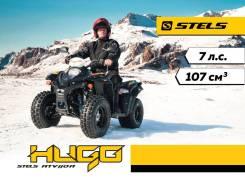 Stels ATV 110, 2019