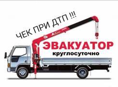 Услуги Эвакуатора манипулятор воровайка грузоперевозки кран стрела