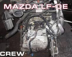 АКПП Mazda LF-DE Контрактная | Установка, Гарантия, Кредит