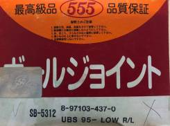 Опора шаровая нижняя 555 SB-5312