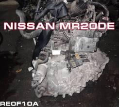 АКПП / CVT Nissan MR20DE Контрактная | Установка, Гарантия, Кредит