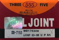 Опора шаровая верхняя 555 SB-7153