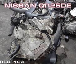 АКПП / CVT Nissan QR25DE Контрактная   Установка, Гарантия, Кредит