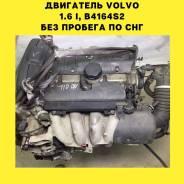 Двигатель Volvo S40 2003 [B4164S2] 1.6 I