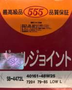 Опора шаровая нижняя 555 SB-4472L
