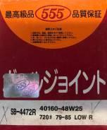 Опора шаровая нижняя 555 SB-4472R