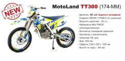 Motoland TT300, 2021
