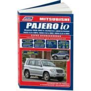 Литература (книга) Mitsubishi [2830] 4G93 [4331]
