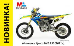 Motoland RMZ 250, 2021