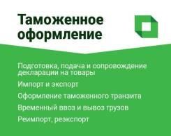 Таможенный представитель. Доставка и оформление грузов для юрлиц и ИП