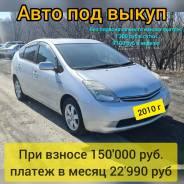 Prius 2010 года ПОД выкуп, 2 год в РФ. Аренда с выкупом БЕЗ взноса