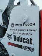 Bobcat S530, 2021