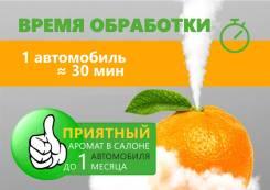 Очистители и дезинфекция кондиционера генератором тумана