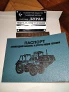 Русская механика Буран, 2000