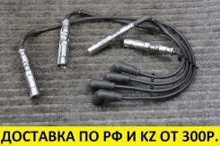 Провода высоковольтные VAG 2.0 115hp (кат. ) (OEM 06A905430AK)