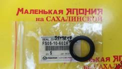 Сальник FS05-10-602A Mazda на Сахалинской