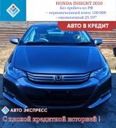 Аренда с выкупом/автокредит Honda Insight 2010 без пробега по РФ