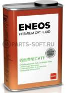 Масло трансмиссионное Eneos 8809478942070 1L Premium CVT TC/FE, Nissan Matic Fluid, Fluid NS-1/NS-2/NS-3 Eneos 8809478942070