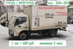 Грузоперевозки, фургон от 2,5 до 4 тонн. / от 12 до 21 куб.