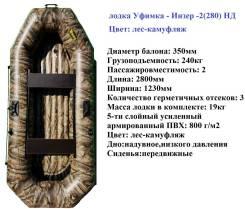 Двухместная гребная лодка ПВХ Уфимка - Инзер -2(280) НД надувное дно