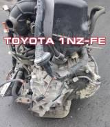 АКПП Toyota 1NZ-FE Контрактная | Установка, Гарантия, Кредит