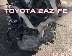 АКПП / CVT Toyota 2AZ-FE Контрактная | Установка, Гарантия, Кредит