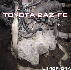 АКПП / 4WD Toyota 2AZ-FE Контрактная | Установка, Гарантия, Кредит
