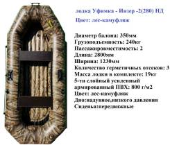 Двухместная надувная гребная лодка Уфимка - Инзер -2(280) НД