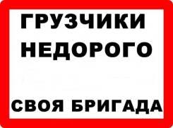 Грузчики / Разнорабочие / Недорого / Круглосуточно