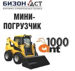 ANT-1000, 2021