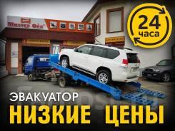 Услуги Эвакуатора манипулятор-платформа 24ч! Низкие цены! от 1000р