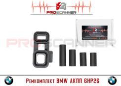 Ремкомплект АКПП 6HP26, 6HP28 BMW 3, 5, 6, 7, X5, X6