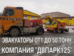 Услуги эвакуатора легкового и грузового. Грузовики с краном, воровайки