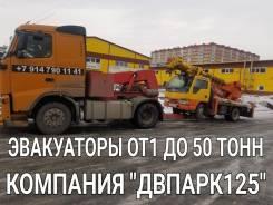 Услуги эвакуатора легкового и грузового. Грузовики с краном, попутно