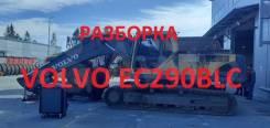 Разборка экскаватора Volvo EC290 на запчасти