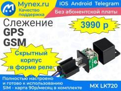 GPS/GSM система мониторинга, слежения без абон. платы - трекер MX LK720