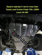 Защита картера Toyota Land Cruiser Prado 150 с 2009 / Lexus GX 460 3ч