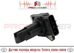 Датчик расхода воздуха Toyota 22204-22010