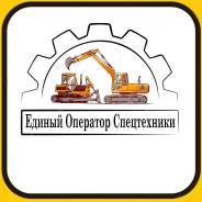 Аренда Ремонт Спецтехники